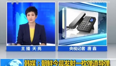 韓媒:朝鮮今晨發射一枚彈道導彈