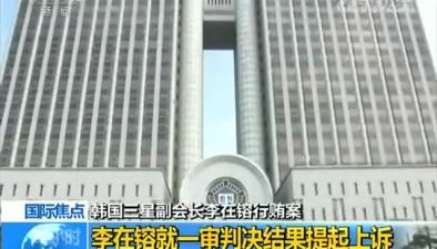 韓國三星副會長李在鎔行賄案:李在鎔就一審判決結果提起上訴