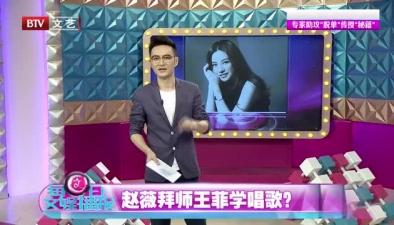 趙薇拜師王菲學唱歌?