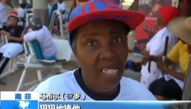 """為健康拼搏 南非""""奶奶拳擊隊"""""""