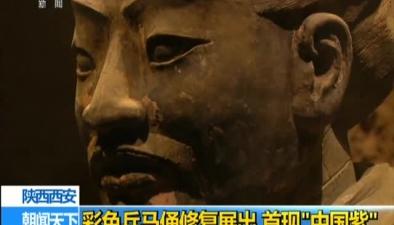 """陜西西安:彩色兵馬俑修復展出 首現""""中國紫"""""""