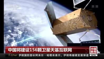 中國將建設156顆衛星天基互聯網