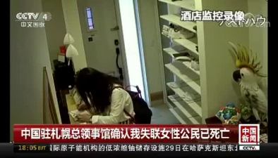 中國駐札幌總領事館確認我失聯女性公民已死亡