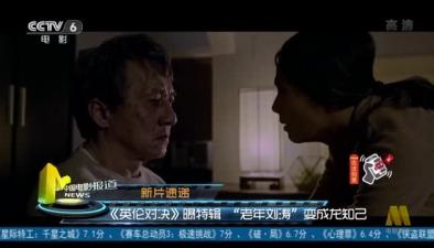 """《英倫對決》曝特輯""""老年劉濤""""變成龍知己"""