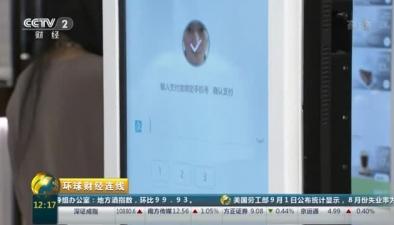 全球首個刷臉支付商用試點在杭州上線