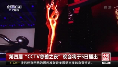 """第四屆""""CCTV慈善之夜""""晚會將于5日播出"""