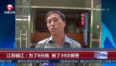 江蘇鎮江:為了8元錢 報了39次假警