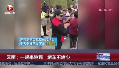 雲南:一起來跳舞 堵車不堵心