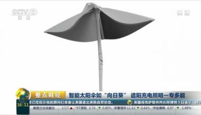 """智能太陽傘如""""向日葵"""" 遮陽充電照明一專多能"""