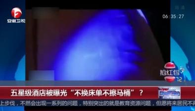 """個別五星級酒店被曝光:""""不換床單不擦馬桶""""?"""