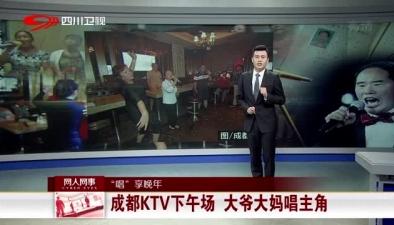 """""""唱""""享晚年:成都KTV下午場 大爺大媽唱主角"""