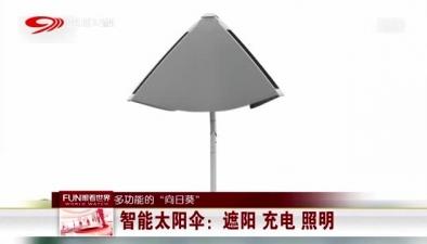 """多功能的""""向日葵"""":智能太陽傘遮陽 充電 照明"""