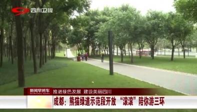 """成都熊貓綠道示范段開放 """"滾滾""""陪你遊三環"""