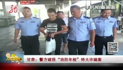 """甘肅:警方破獲""""消防年檢""""特大詐騙案"""