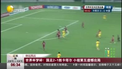 世界杯夢碎!國足2-1勝卡塔爾 小組第五遺憾出局
