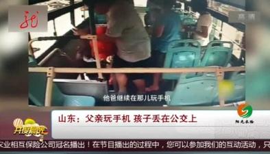 山東:父親玩手機 孩子丟在公交上