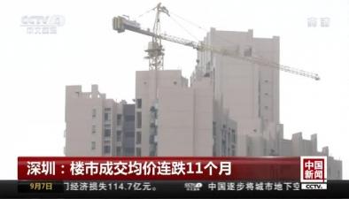 深圳:樓市成交均價連跌11個月