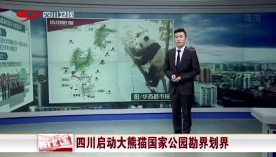 四川啟動大熊貓國家公園勘界劃界