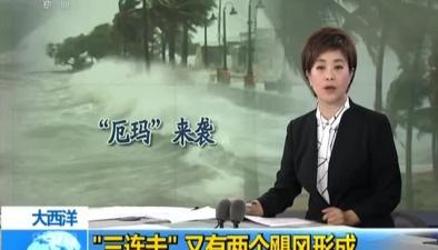 """大西洋:""""三連擊"""" 又有兩個颶風形成"""