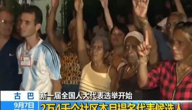 古巴:新一屆全國人大代表選舉開始2萬4千個社區本月提名代表候選人