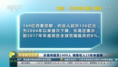 樂高將裁員1400人 銷售收入13年來首降