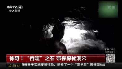 """神奇! """"吞噬""""之石 帶你探秘洞穴"""
