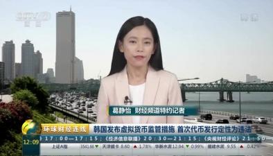 韓國發布虛擬貨幣監管措施 首次代幣發行定性為違法