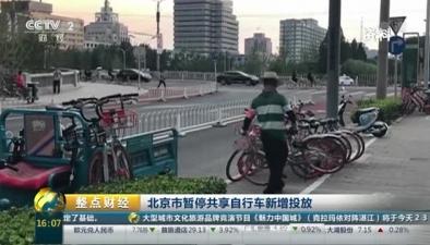 北京市暫停共享自行車新增投放