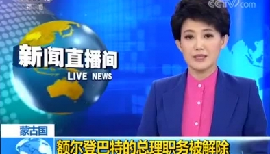 蒙古國:額爾登巴特的總理職務被解除