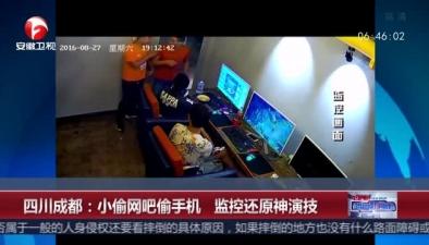 小偷網吧偷手機 監控還原神演技