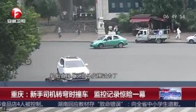 新手司機轉彎時撞車 監控記錄驚險一幕