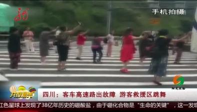 四川:客車高速路出故障 遊客救援區跳舞