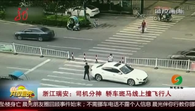 浙江瑞安:司機分神 轎車斑馬線上撞飛行人
