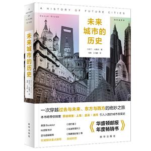 [書鑒]《未來城市的歷史》
