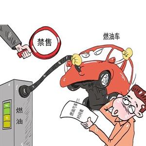 """[評""""新""""而論]禁售燃油車需要政府、企業、消費者多方合力"""