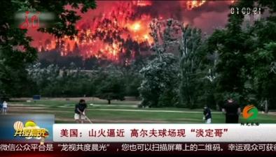 """美國:山火逼近 高爾夫球場現""""淡定哥"""""""