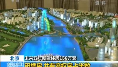 北京:未來五年新建住房150萬套租賃房 共有産權房佔半數