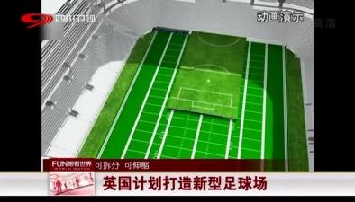 英國計劃打造新型足球場:可拆分 可伸縮