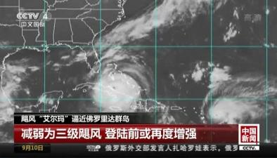 """颶風""""艾爾瑪""""逼近佛羅裏達群島:減弱為三級颶風 登陸前或再度增強"""