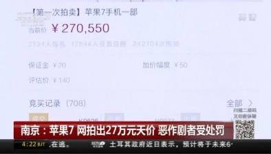 南京:蘋果7網拍出27萬元天價 惡作劇者受處罰