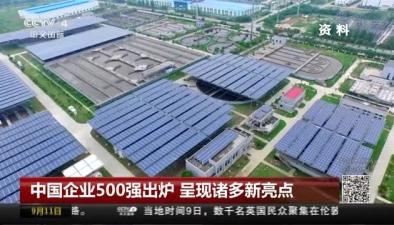中國企業500強出爐 呈現諸多新亮點