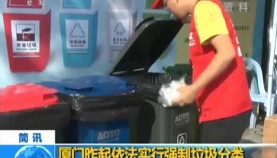 廈門昨起依法實行強制垃圾分類