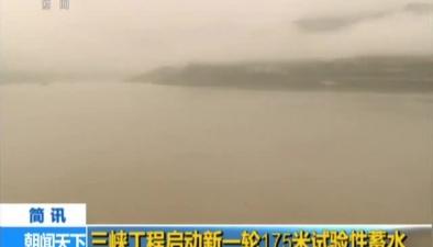 三峽工程啟動新一輪175米試驗性蓄水