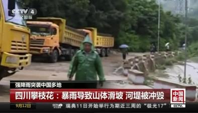 強降雨突襲中國多地