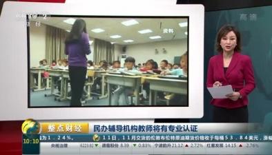 民辦輔導機構教師將有專業認證