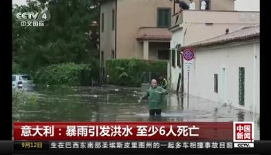 意大利:暴雨引發洪水 至少6人死亡