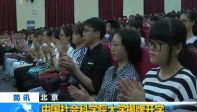 北京:中國社會科學院大學揭牌開學