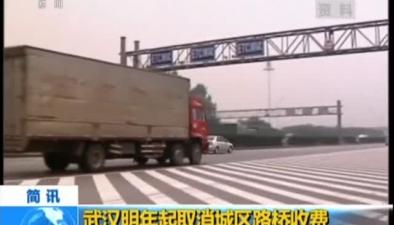 武漢明年起取消城區路橋收費