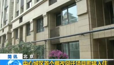北京:中心城區首個棚改回遷項目即將入住