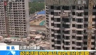 北京市住建委:經濟適用房轉商品房政策沒有調整